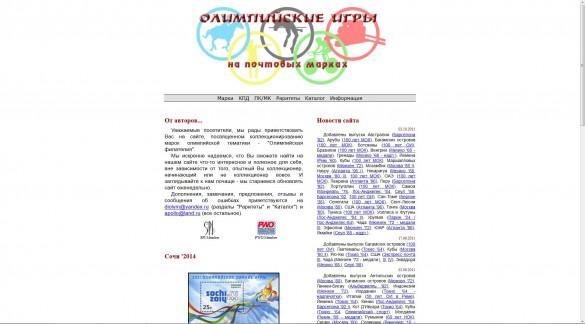 marki - olympic