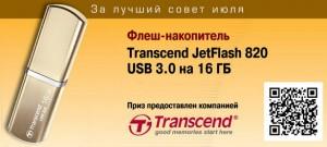143_ht-PRO_2013_#5-6_transcend_jet_flash_820