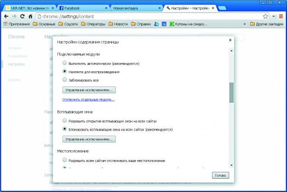 Настройка запуска Adobe Flash Player по щелчку