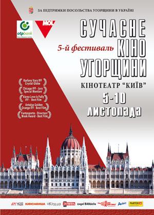 Hungary movei 2014