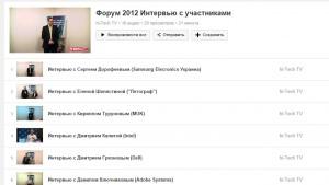 forum2012_video