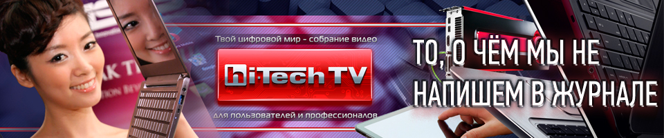 hi-tech TV