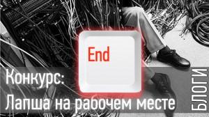 lapsha_end