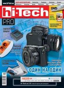 print-HT-Pro_09-10-2014