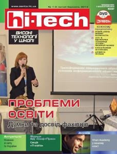 «hi-Tech у школі» №1-2 2013