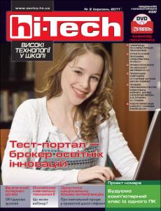 hi-Tech в школе-02-2011