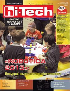 «hi-Tech у школі» №3-4 2013