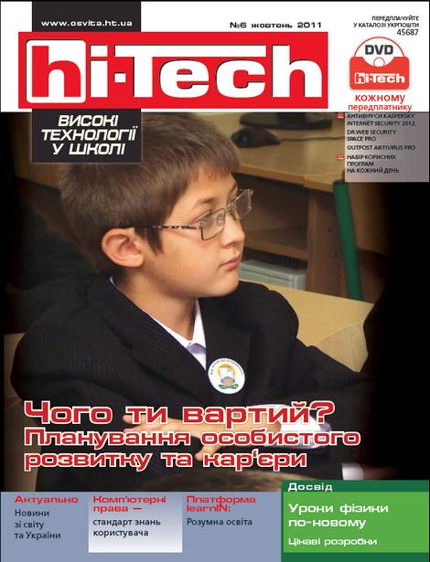 «hi-Tech у школі» №6 2011
