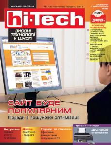«hi-Tech у школі» №7-8 2012