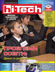 «hi-Tech у школі» №8 2013
