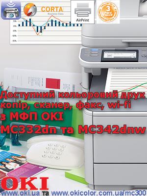 OKI MC300