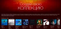 распродажа в iTunes