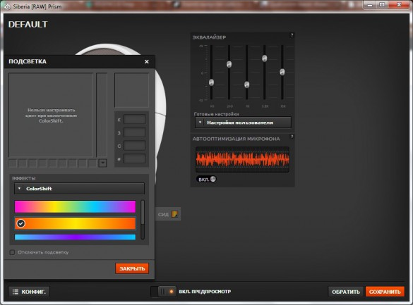 steelseries raw prism software
