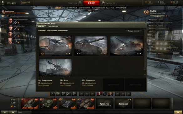 WoT_Screens_Personal_Missions_02