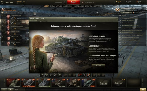 WoT_Screens_Personal_Missions_03