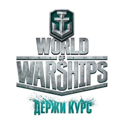 WoWS_Logo_White_PNG_RUS