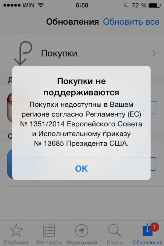 app store crimea blocked