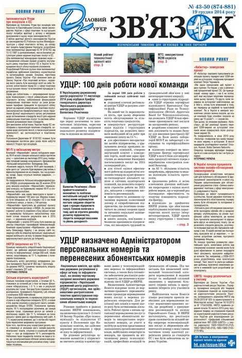 cover_dkz-2014-43-50