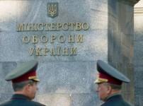 министерство-обороны-Украины