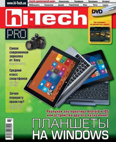 HT-Pro_01-03-2015