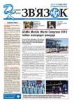 dkz-9-12-2015_cover