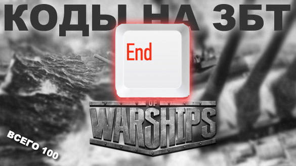 wows_cover_end