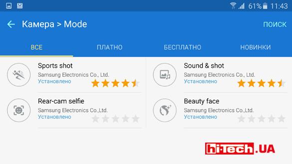 Расширение возможностей камеры Samsung Galaxy S6 за счет загрузки дополнительных расширений
