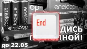 eneloop_cover_end