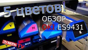 OKI ES 9431 cover