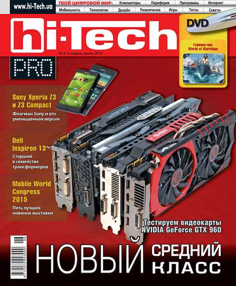 cover HT-Pro_04-06-2015