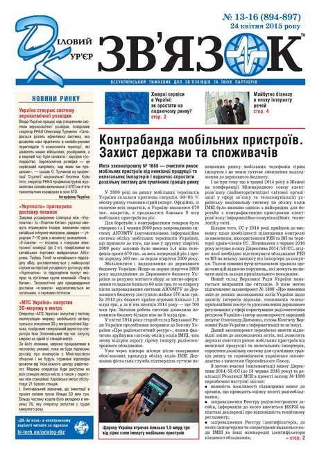 cover_dkz-2015-13-16