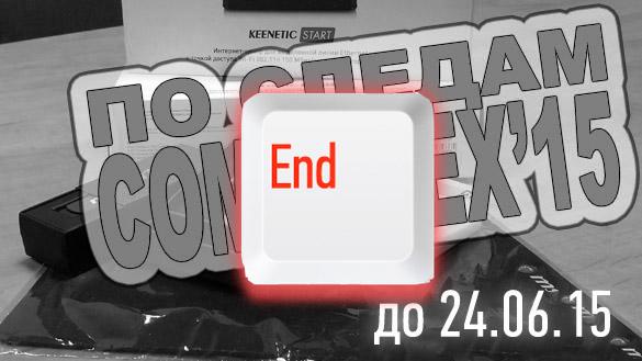 cover_po_sledam_end