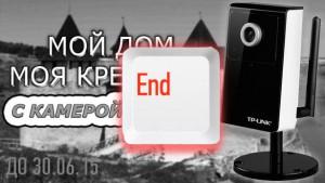 dom-krepost-tp-link-2_end