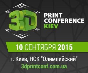 3d print conf 10-09-15