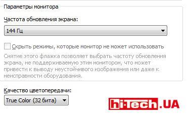 Выбор максимальной частоты обновления экрана Acer XG270HU