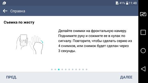 """LG G4. Автоспуск затвора в режиме """"селфи"""""""
