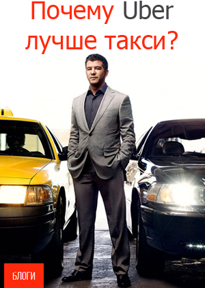 Uber blog Tab