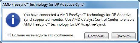 Включение FreeSync