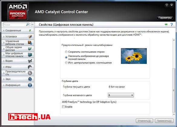 Включение AMD FreeSync в настройках видеокарты