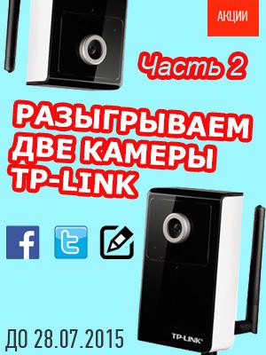 TP-LINK cameras p2 28-07-15
