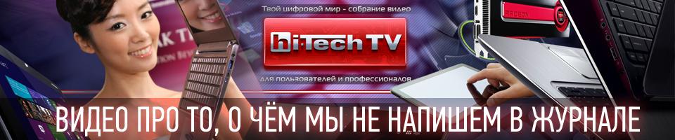 Полное собрание видео hi-Tech TV