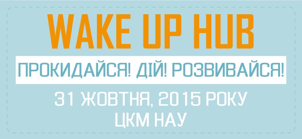 wakeuphub2015