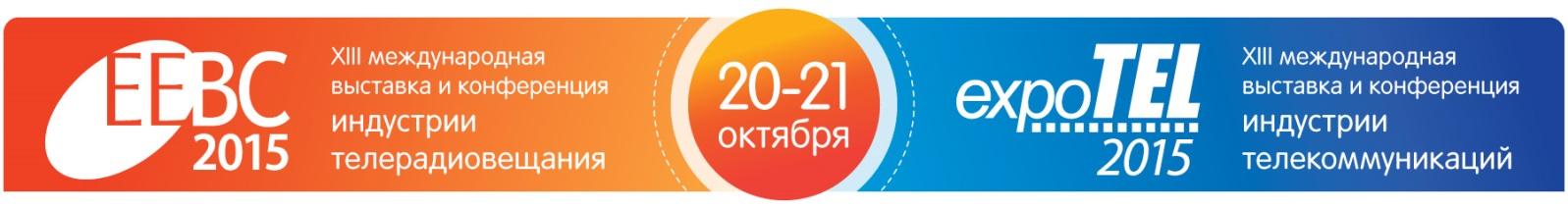 EEBC-expoTel-2015