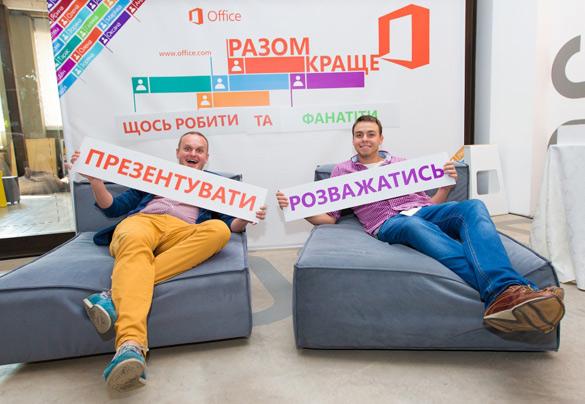 Microsoft Office 2016 Launch Ukraine