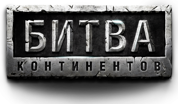 WoTB_Rise_of_Continents_Logo_RUS