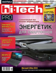 cover print-HT-Pro_07-09-2015