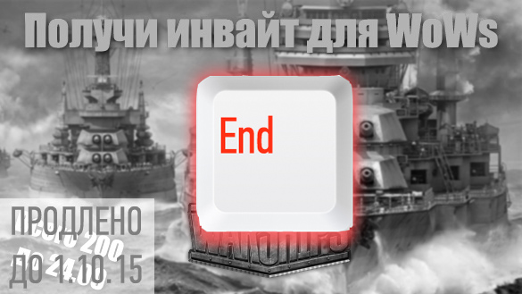 wows_invites2 end