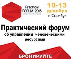 Practical Forum 2015