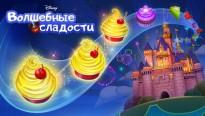 DreamTreatsKeyArt(1920x1088)_rus