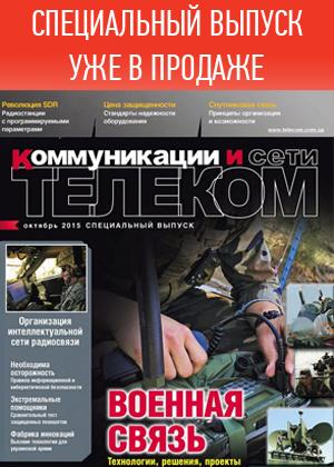 Telekom-spec-oct15-300-420